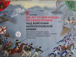 200 лет со Дня Победы русского оружия.